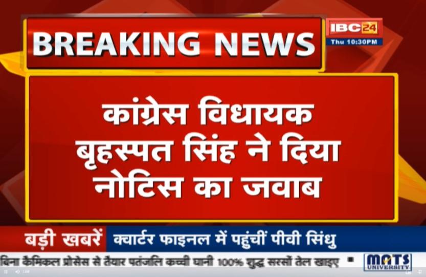 विधायक बृहस्पत सिंह ने दिया नोटिस का जवाब, जानिए उन्होंंने क्या कहा