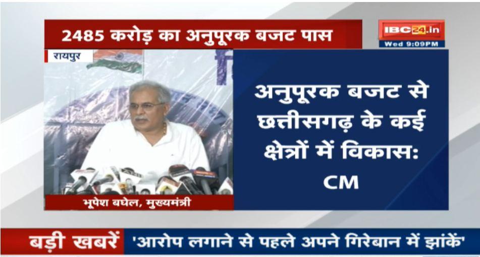 CM भूपेश बघेल ने सदन में की बड़ी घोषणा, भूमिहीन प्रति परिवार को दिए जाएंगे 6 हजार रुपए सालाना