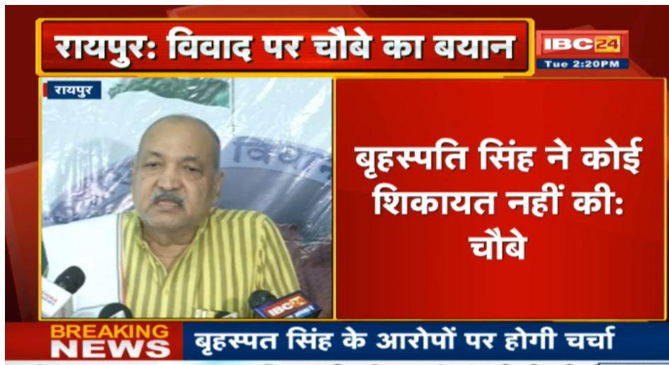 मंत्री रविन्द्र चौबे का बयान, टीएस सिंहदेव को गलतफहमी हुई, बृहस्पत सिंह ने कहीं भी नहीं की शिकायत