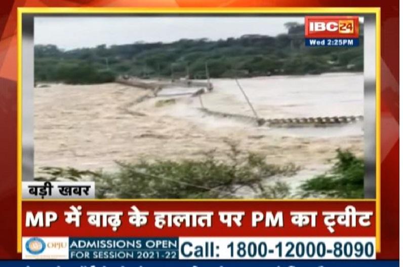 प्रदेश में बाढ़ से भारी तबाही, पुल टूटने से कई गांवों का जिला मुख्यालय से संपर्क टूटा, बचाव अभियान में जुटी सेना