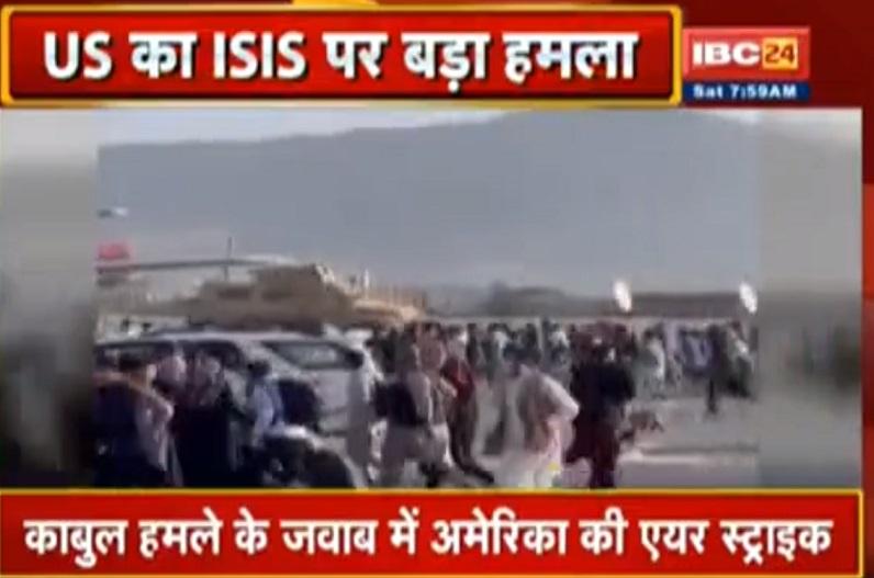 अमेरिका ने काबुल हमले का लिया बदला, एयर स्ट्राइक कर SI आतंकी को मार गिराया