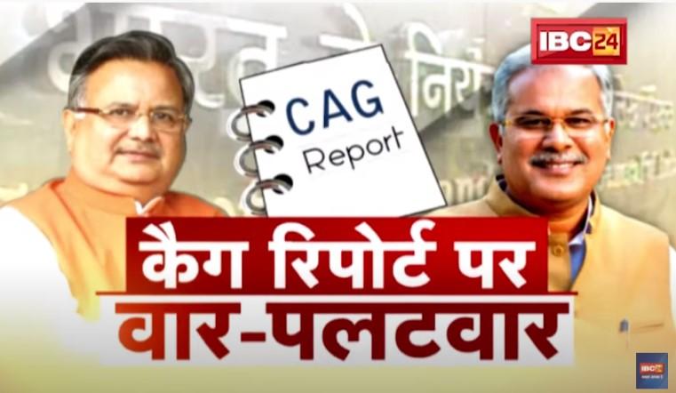 CAG रिपोर्ट पर वार-पलटवार! मुद्दे को लेकर फिर आमने सामने आए भाजपा-कांग्रेस