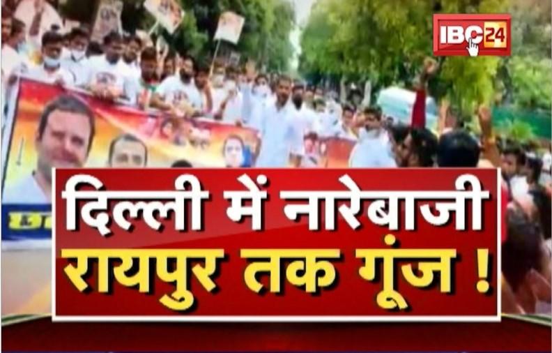 दिल्ली में नारेबाजी…रायपुर तक गूंज! इस घटना के बाद छत्तीसगढ़ की राजनीति में उथल पुथल मचनी तय?
