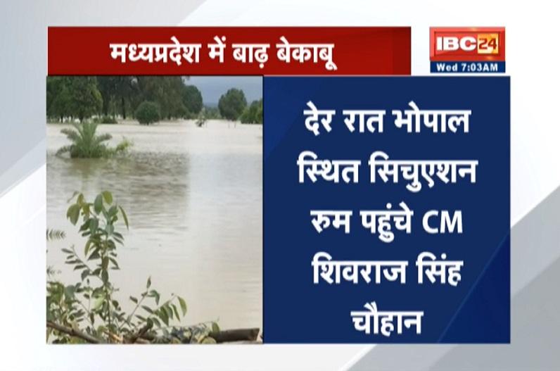 मध्यप्रदेश में बाढ़ बेकाबू: पाली गांव में फंसे 40 ग्रामीणों का रेस्क्यू जारी, बचाव दल के 5 लोग भी फंसे, सेना के हेलीकॉप्टर का इंतजार