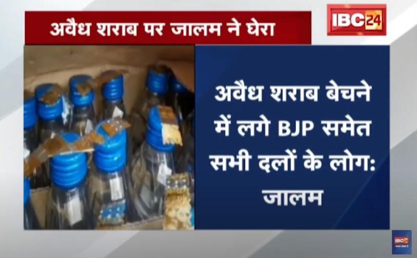 'BJP सहित सभी दलों के नेता लगे हैं अवैध शराब बेचने में' भाजपा विधायक ने अपनी ही पार्टी को घेरा