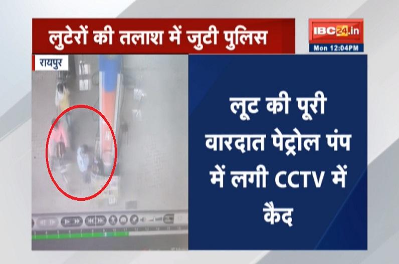 राजधानी में दिनदहाड़े पंप कर्मचारी से लूट, पेट्रोल भरवाने आए दो अज्ञात युवकों ने वारदात को दिया अंजाम