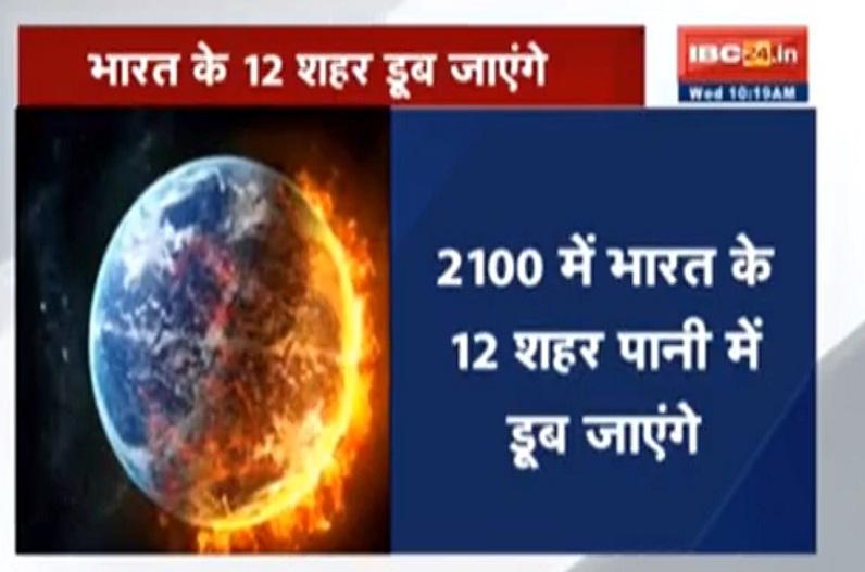 NASA की रिपोर्ट ने डराया, 2100 तक पानी में डूब जाएंगे भारत के ये 12 शहर, जानें ये वजह