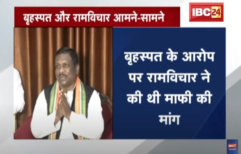 मानसिक बीमार हैं सांसद रामविचार नेताम, इलाज कराकर लौटेंगे दिल्ली से: कांग्रेस MLA बृहस्पत सिंह