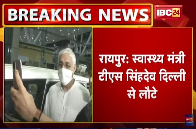 दिल्ली दौरे से लौटे मंत्री टीएस सिंहदेव, एयरपोर्ट पर मीडिया से बात करते हुए कही ये बात