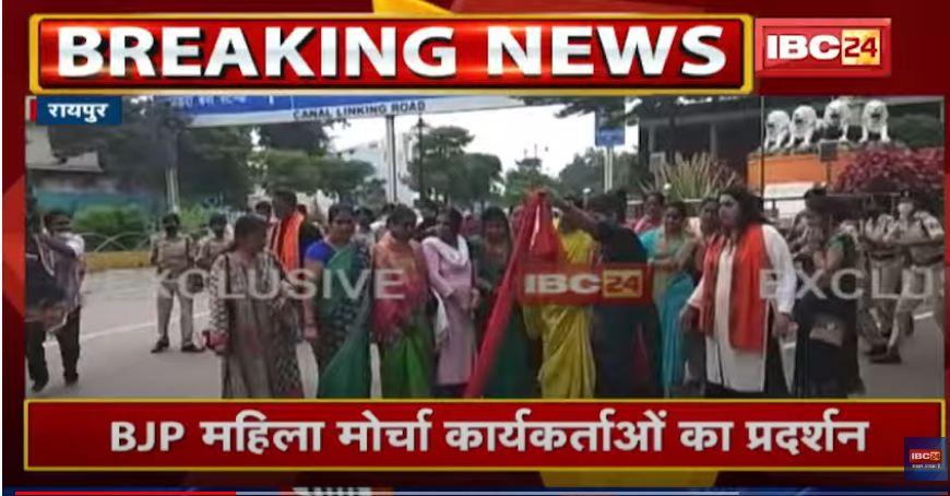 छत्तीसगढ़ भाजपा महिला मोर्चा ने कांग्रेस महिला सांसदों का पुतला फूंका, पुलिस के साथ हुई जमकर झूमाझटकी