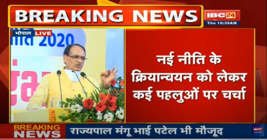 CM शिवराज की घोषणा, MP में स्थापित होगा राष्ट्रीय शोध एवं ज्ञान फाउंडेशन, विश्वविद्यालय के कुलपतियों को भी दी नसीहत