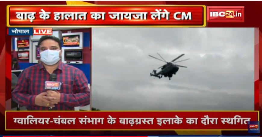 CM ने मंत्रालय में बुलाई आपात बैठक, रक्षामंत्री से फोन पर की बात, सेना ने रेस्क्यू ऑपेरशन का मोर्चा संभाला