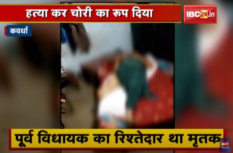 पूर्व विधायक योगेश्वर राज सिंह के फुफेरे भाई की हत्या, फार्म हाउस के कमरे में खून से लथपथ मिली लाश