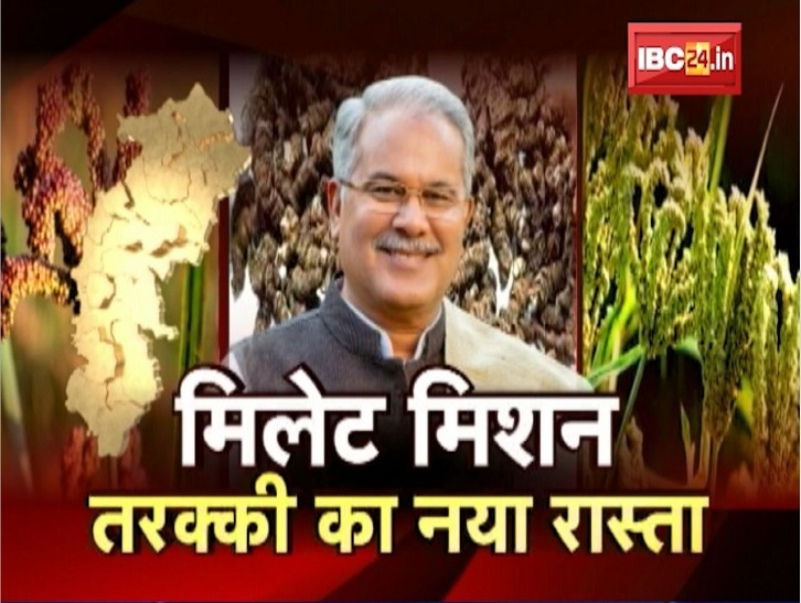 Chhattisgarh बनेगा देश का 'मिलेट हब'। Millet Mission से घटेगा कुपोषण, बढ़ेगा रोजगार।