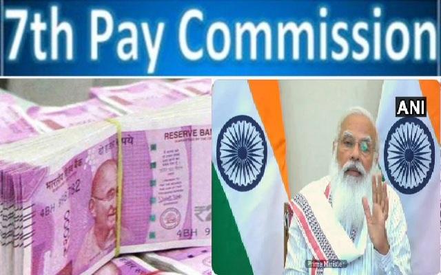 7th pay commission: सरकारी कर्मचारियों के पक्ष में बड़ा फैसला, राज्य सरकार ने 11 प्रतिशत महंगाई भत्ता बढ़ाया