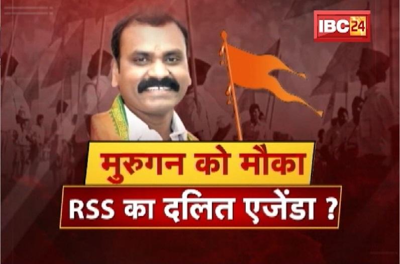 MP में 'Caste Express' पर सवार सियासत। Murugan को मौका..RSS का दलित एजेंडा?