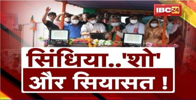 सिंधिया का सियासी मेगा शो! केंद्रीय मंत्री तोमर की एंट्री ने खींचा ध्यान, बीजेपी पर सत्ता का बेजा इस्तेमाल का आरोप