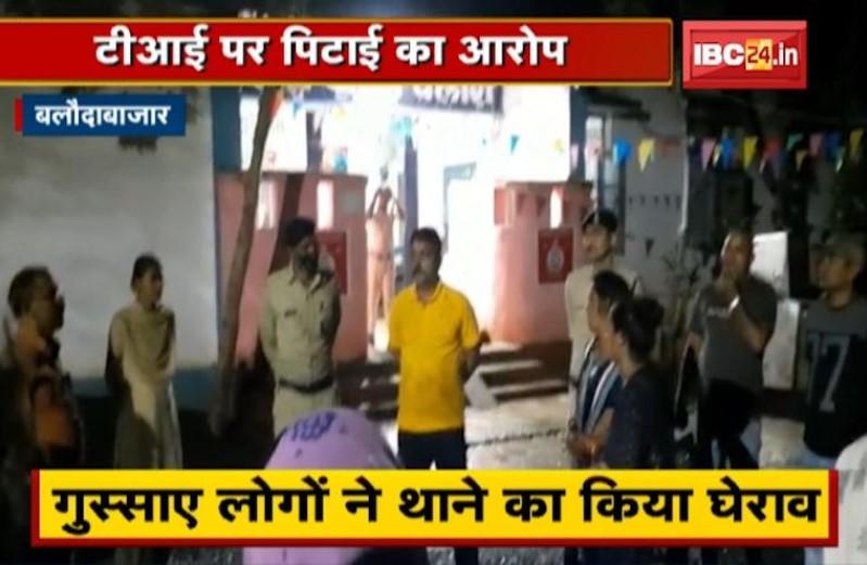 'रिश्वत नहीं देने पर पुलिसकर्मियों ने पहले पीटा, फिर साफ कराया टॉयलेट' सैकड़ों लोगों ने किया थाने का घेराव
