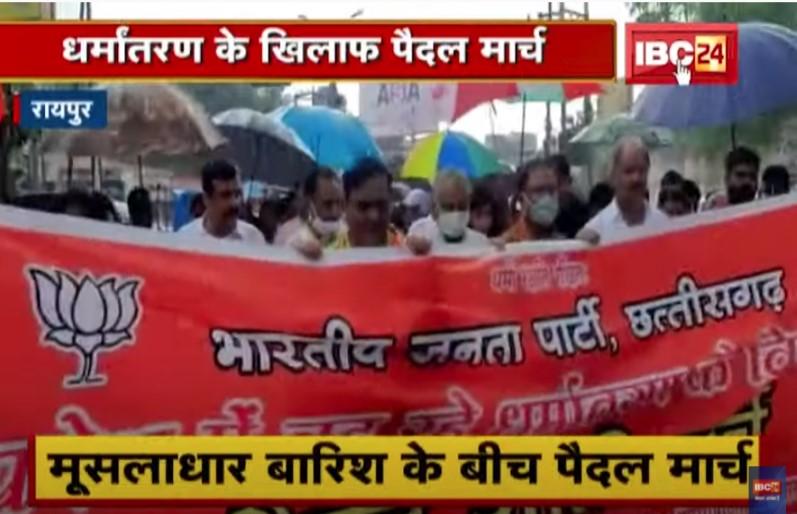 मूसलाधार बारिश के बीच धर्मांतरण के खिलाफ पैदल रैली, भीगते हुए राजभवन पहुंचे BJP नेता