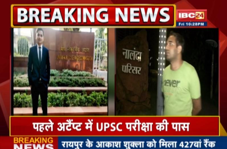 UPSC 2020 Result: कवर्धा के आकाश जैन ने पहले ही अटेंप्ट में हासिल किया 94वां रैंक, रायपुर के आकाश शुक्ला रहे 427 स्थान पर