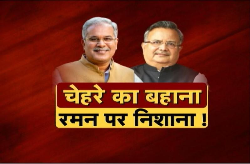 चेहरे का बहाना…रमन पर निशाना! बार-बार रमन सिंह को टारगेट क्यों कर रहे हैं मुख्यमंत्री?