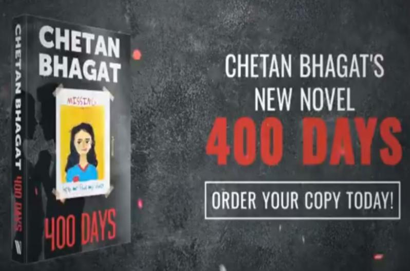 चेतन भगत की नई किताब '400 Days' का ट्रेलर जारी, 8 अक्टूबर को होगा विमोचन