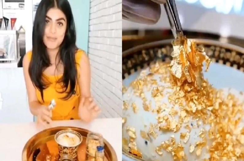 दुनिया की सबसे महंगी आइसक्रीम, लगा होता है 23 कैरेट का सोना.. एक्ट्रेस  ने शेयर किया वीडियो.. कहा- सोना खा रही हूं..