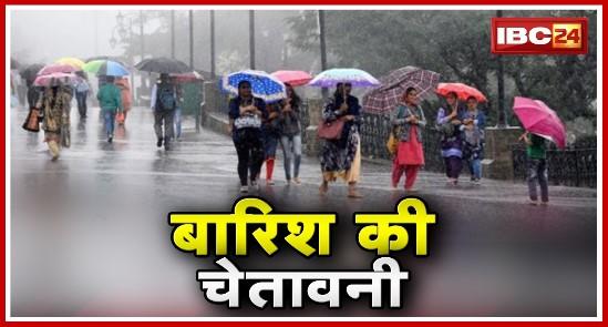 छत्तीसगढ़-मध्यप्रदेश के कई जिलों में अगले 24 घंटे के भीतर हो सकती है भारी बारिश, मौसम विभाग ने जारी की चेतावनी