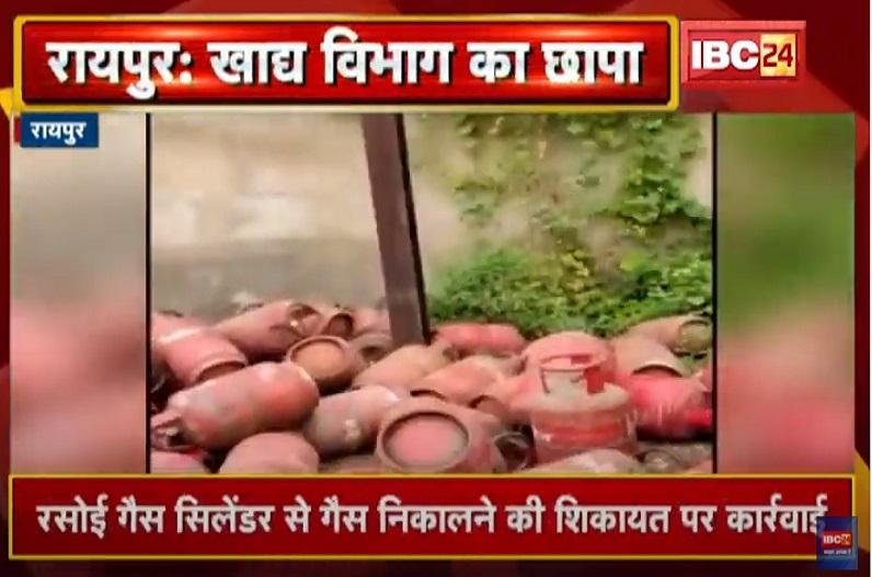 राजधानी में LPG सिलेंडर से गैस की चोरी, एजेंसी का स्टाफ रंगे हाथों पकड़ाया, देखें वीडियो