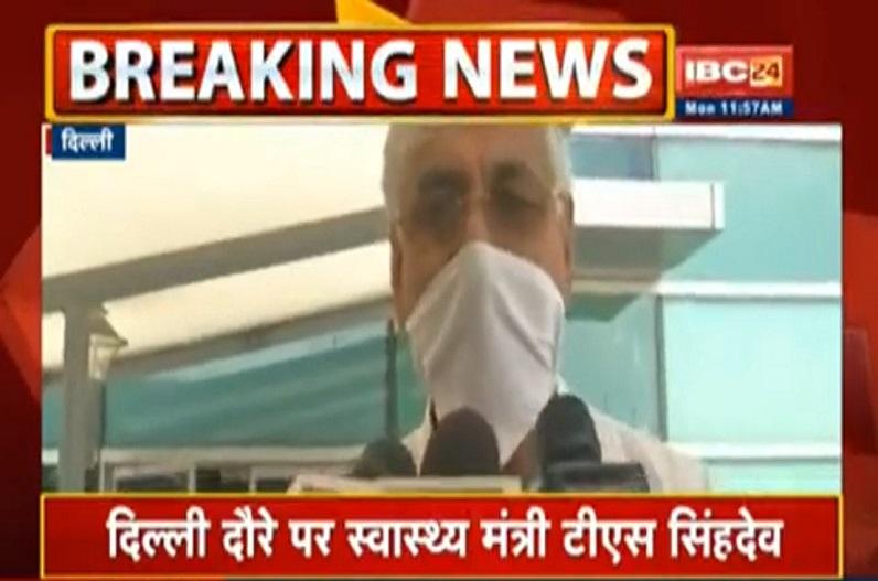 दिल्ली दौरे पर रवाना हुए मंत्री टीएस सिंहदेव, कहा- कोई कयास नहीं लगाए, यह मेरा निजी दौरा