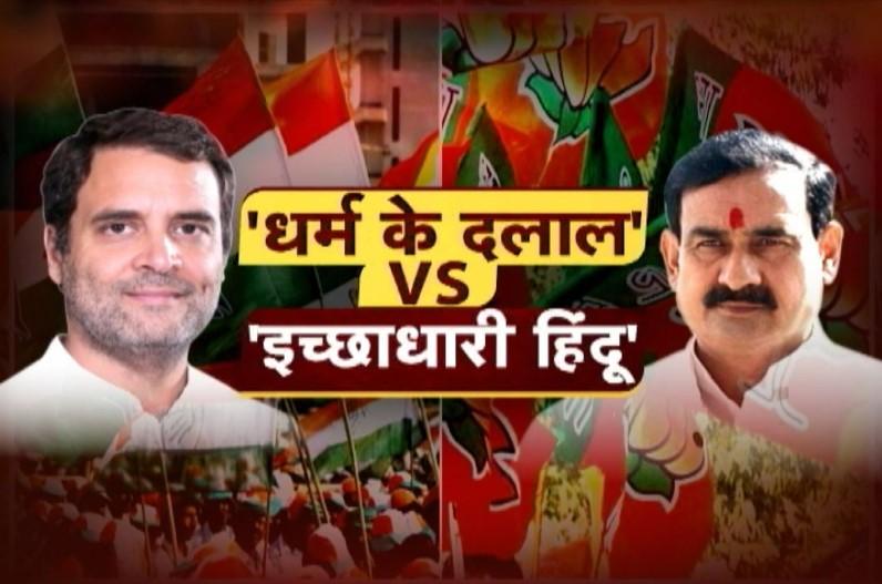 धर्म के दलाल VS 'इच्छाधारी हिंदू'! आगामी चुनाव में सुनाई देने वाली है धर्म, जाति, और हिंदुत्त्व के मुद्दे की गूंज?