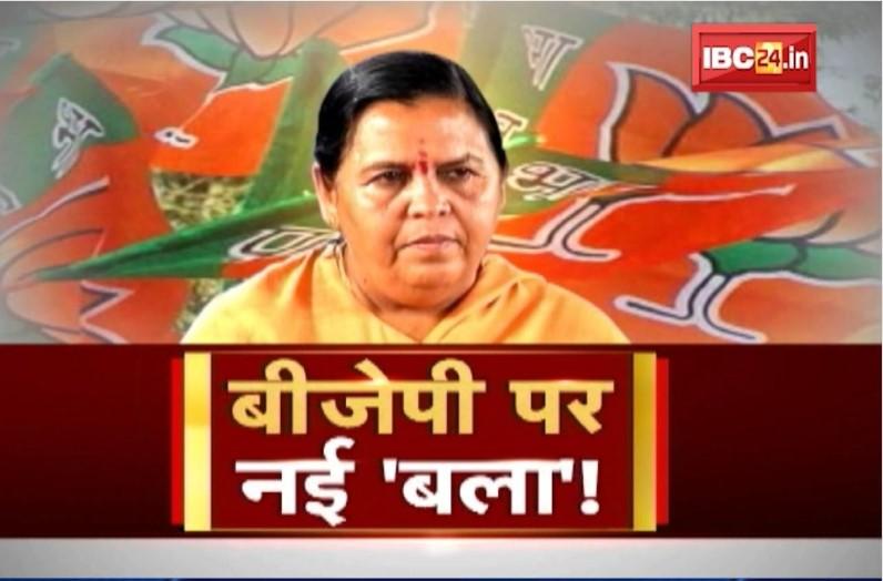 BJP पर नई बला! उमा भारती लौटी हैं, तो स्वाभाविक है राजनीति में खलबली मचना