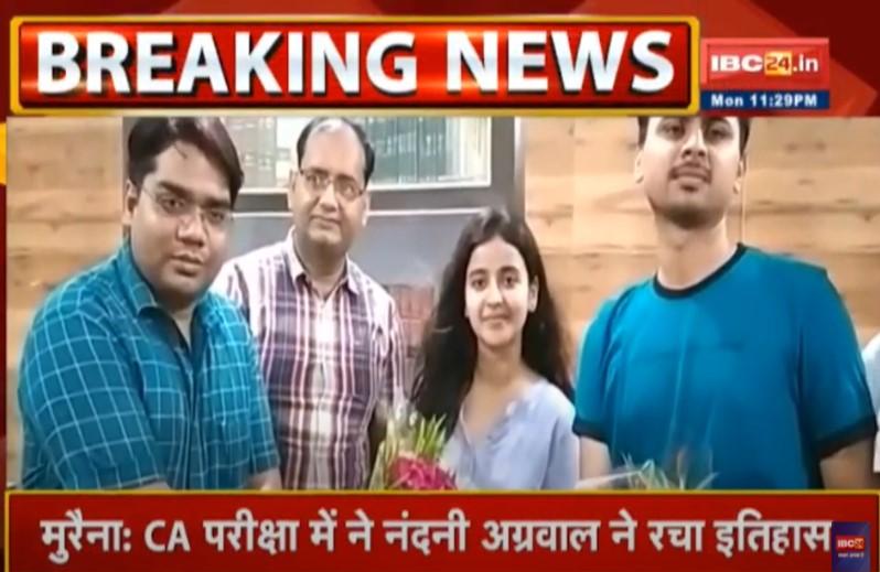 मध्यप्रदेश की बेटी नंदनी ने रचा इतिहास, CA परीक्षा में ऑल इंडिया रैंकिंग में हासिल किया पहला रैंक