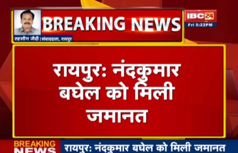 सीएम भूपेश बघेल के पिता नंद कुमार बघेल को मिली जमानत, डीडी नगर थाने में दर्ज था मामला
