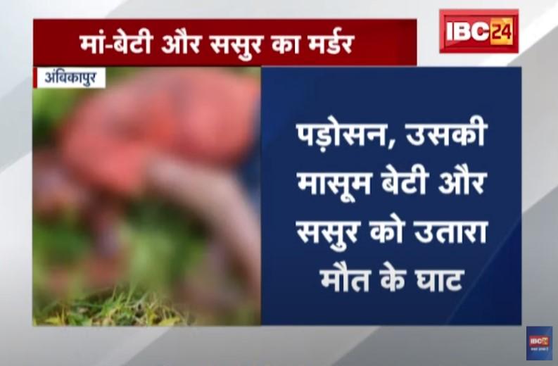 पड़ोसी ने विधवा को भेजा प्रेम प्रस्ताव, नहीं किया स्वीकार तो 10 साल की बेटी, ससुर और महिला को उतारा मौत के घाट