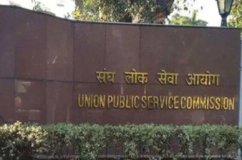 UPSC Result 2020: यूपीएससी में इस राज्य का जलवा, 7 अभ्यर्थियों ने सपना किया साकार, दो ने टॉप-10 में बनाई जगह