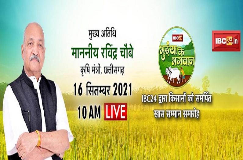 'भुइंया के भगवान 2021', IBC24 के खास कार्यक्रम में आज सम्मानित होंगे अन्नदाता..सुबह 10 बजे से LIVE प्रसारण