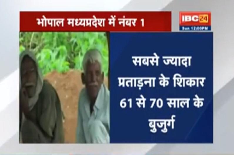 बुजुर्ग प्रताड़ना मामले में भोपाल प्रदेश में नंबर 1, चार महीने में सामने आए 923 मामले