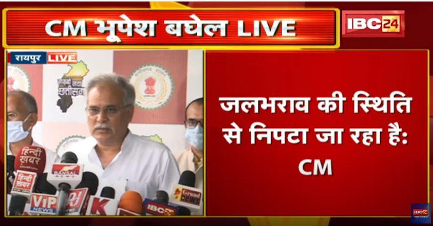 CM भूपेश बघेल ने की जनता से अपील, तेज बारिश में यात्रा न करें, राहुल गांधी के दौरे को लेकर कही ये बात…देखें