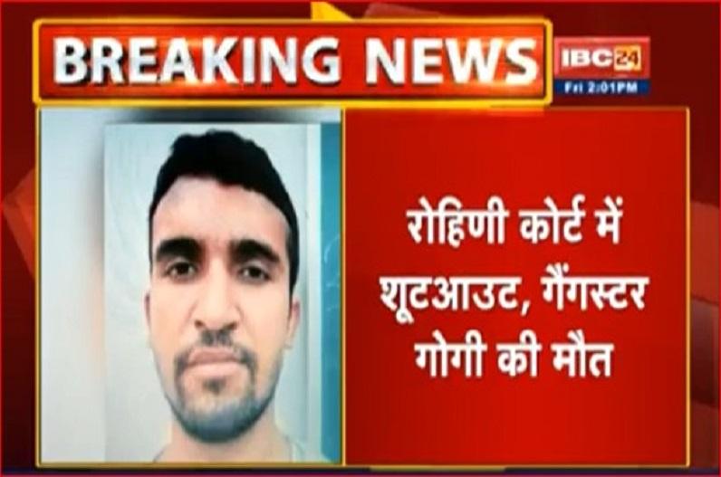दिल्ली के रोहिणी कोर्ट में फायरिंग, शूटआउट में गैंगस्टर, एक वकील समेत 4 लोगों की मौत