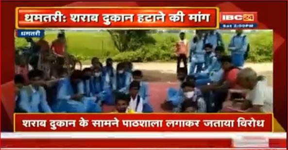 शराब दुकान के सामने स्कूली बच्चों ने लगाई पाठशाला, श से शराब..च से चखना..प से पानी पाउच पढ़ाकर जताया विरोध..देखें वीडियो