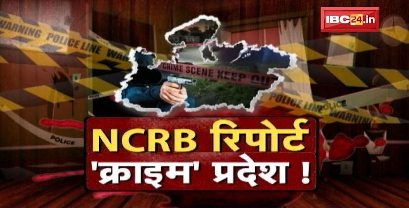 अपराध में अव्वल मध्यप्रदेश! NCRB रिपोर्ट में आदिवासियों पर अत्याचार और बाल अपराध में 'नंबर वन'