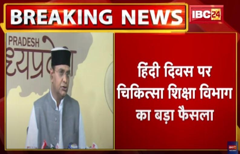 अब हिंदी भाषा में भी हो सकेगी चिकित्सा शिक्षा की पढ़ाई, हिंदी दिवस के मौके पर चिकित्सा शिक्षा मंत्री ने किया ऐलान