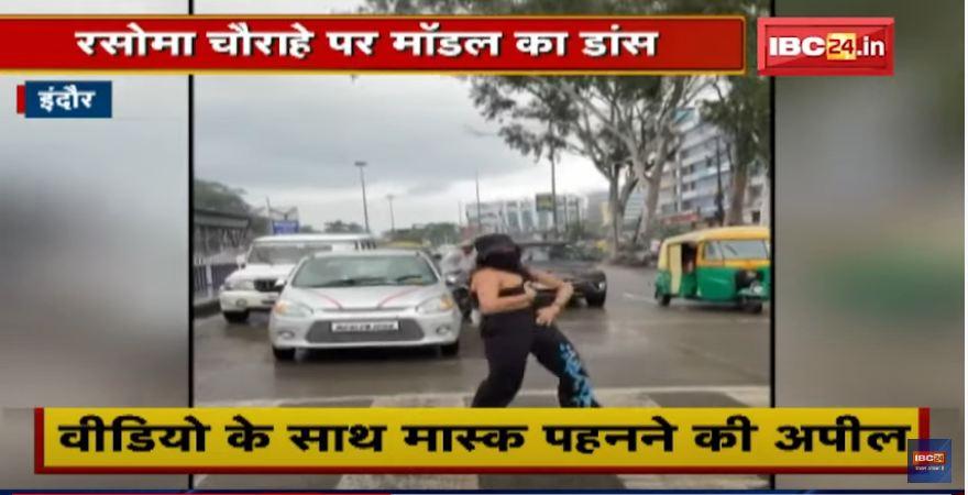 ट्रैफिक रोककर बीच चौराहे डांस करने वाली मॉडल पर मामला दर्ज, गृहमंत्री ने दिए थे कार्रवाई के निर्देश..देखें वीडियो