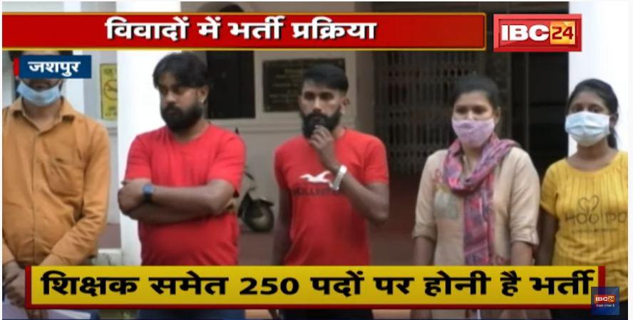 विवादों में पड़ी आत्मानंद स्कूल में शिक्षकों की भर्ती, BJP और कांग्रेस दोनों ने भर्ती निरस्त करने की मांग की, एक शिक्षक निलंबित