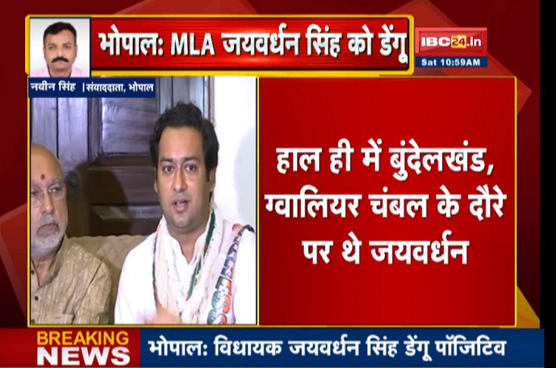 कांग्रेस विधायक जयवर्धन सिंह को हुआ डेंगू, डॉक्टर ने हफ्तेभर आराम की दी सलाह