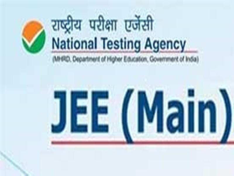 JEE Main Result 2021: यहां चेक करें परिणाम, दोपहर से शुरू होगी जेईई एडवांस के लिए आवेदन प्रक्रिया