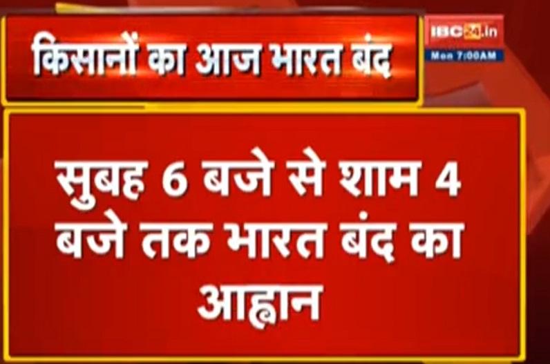Bharat Bandh : कृषि कानूनों के खिलाफ किसानों का आज भारत बंद, कई विपक्षी दलों का समर्थन, दिल्ली में बढ़ाई गई सुरक्षा