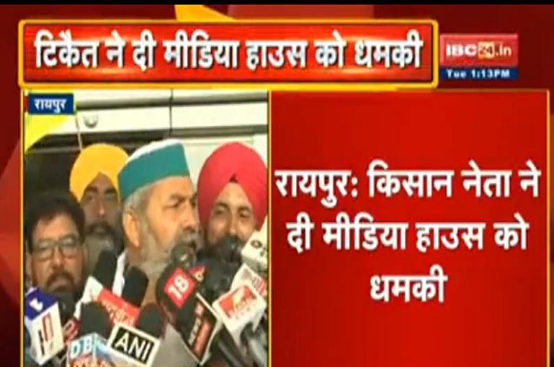 राकेश टिकैत ने मीडिया हाउस को दी धमकी, अगला नंबर मीडिया हाउस का है.. बीजेपी को बताया बीमारी