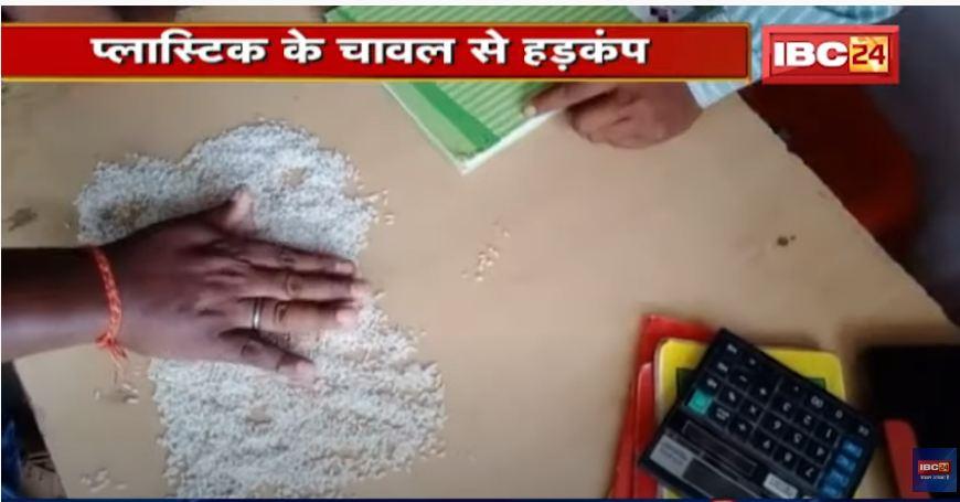 PDS राशन दुकान में प्लास्टिक के चावल मिलने से मचा हड़कंप, BJP नेताओँ ने की उच्च स्तरीय जांच की मांग